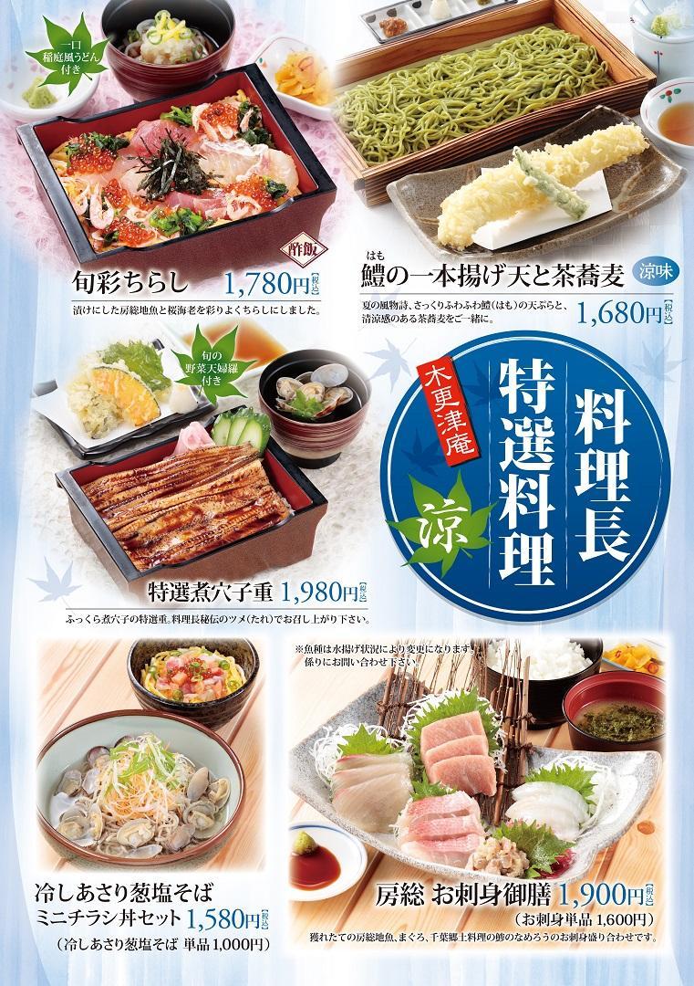 木更津庵様夏フェア201805(低解像度).jpg
